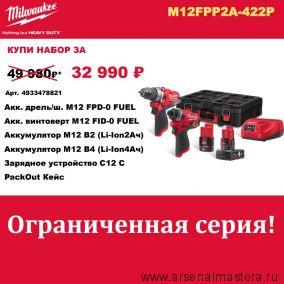 Акция PackOut 2021 : Набор Аккумуляторные дрель - шуруповерт M12 FUEL FPD-0 Винтоверт M12 FID-0 FUEL Аккумуляторы M12 B2 и M12 B4 Зарядное устройство C12 C MILWAUKEE 4933478821