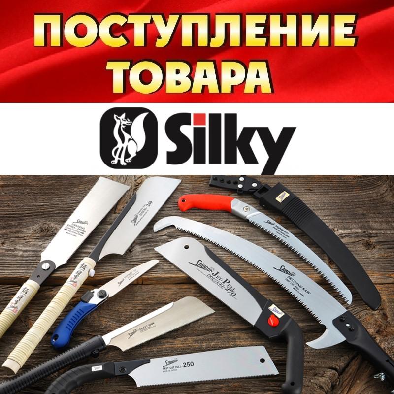 купить Пилу японскую Silky