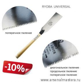 Пила универсальная Shogun Ryoba Universal Rip / Cross / Slant 210 мм искусственный ротанг Miki Tool MC-2421H М00016314