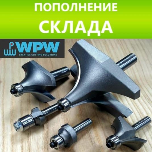 WPW купить