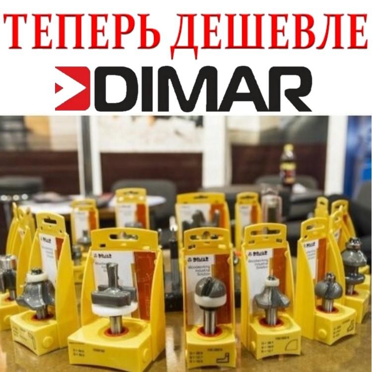 Dimar фрезы купить