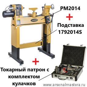 Токарный станок профессиональный по дереву Powermatic PM2014 SET 1,3 кВт 230 В с патроном на подставке 1792014-RU-3-АМ