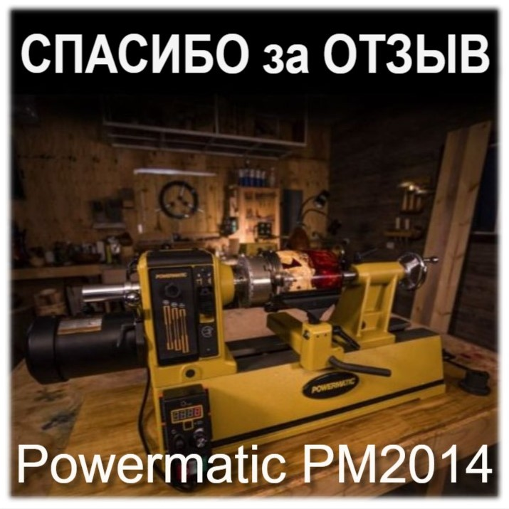 отзыв на Токарный станок Powermatic PM2014