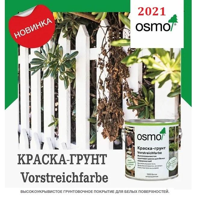 Краска - грунт белая для наружных работ OSMO Vorstreichfarbe 7000