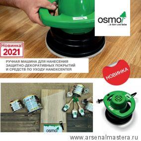 Машина ручная электрическая для нанесения защитно - декоративных покрытий и средств по уходу Osmo HandXCenter 14000261 Новинка 2021 года!