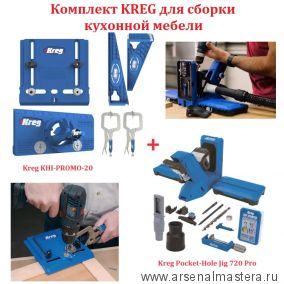Комплект KREG для сборки кухонной мебели : Кондукторы KHI-PROMO-20 для установки ручек,  врезание петель, установка выдвижных ящиков, тиски и Pocket-Hole Jig 720 Pro  для сверления  KHI-PROMO-20-KPHJ720PRO-AM