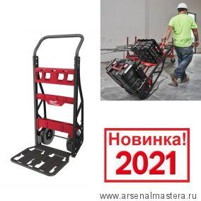 Тележка на двух колесах MILWAUKEE Packout 2 Wheeled Cart  грузоподъемность 180 кг 4932472131 Новинка 2021 года!