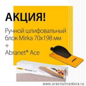 АКЦИЯ ! Ручной шлифовальный блок Mirka 70 х 198 мм ПЛЮС Шлифматериал Abranet Ace 70 x 420 мм Р120 1 упаковка 50 шт CMRU1721