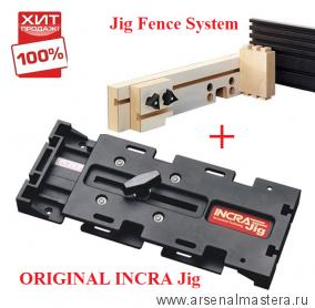 КОМПЛЕКТ: INCRA Jig Fence System для соединений  IJ32FNCSYS ПЛЮС Боковой упор-кондуктор Original INCRA Jig IJ32