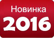 новинка Фестул 2016