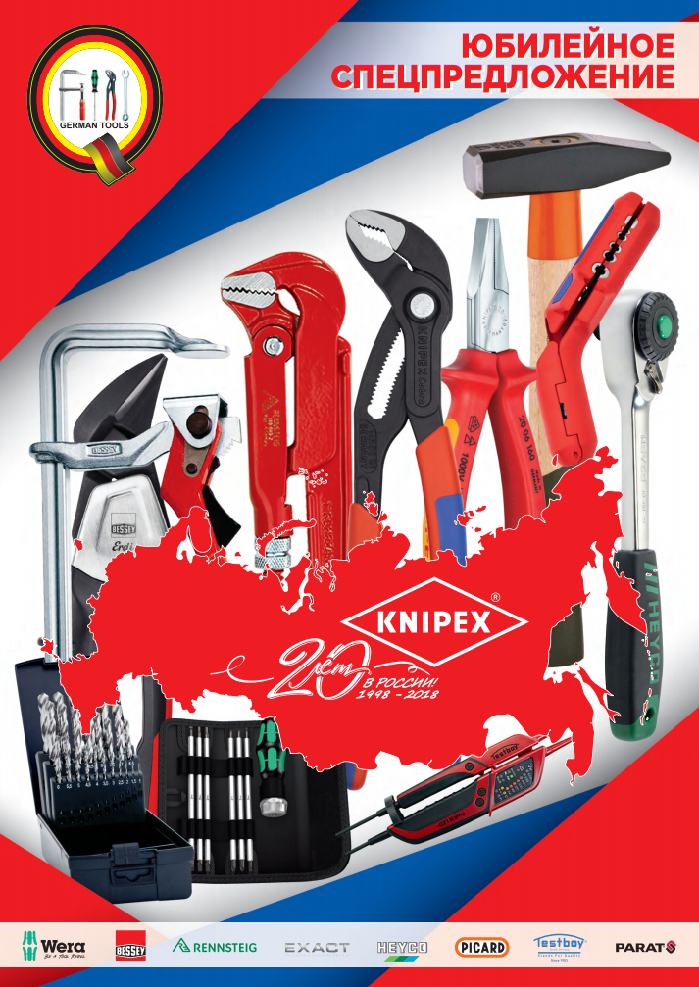 Акция в честь 20 летия компании Книпекс на рынке России и дарит скидку 20% на ручной немецкий инструмент KNIPEX, WERA, BESSEY, HEYCO, EXACT, RENNSTEIG, PARAT, PICARD, TESTBOY.
