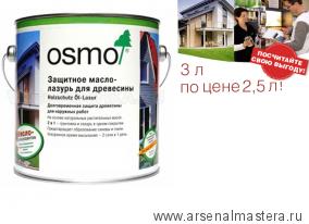 ВЫГОДНО! Защитное масло-лазурь для древесины для наружных работ OSMO Holzschutz Ol-Lasur 900 Белое 3 л