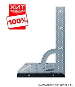 Угольник разметочный универсальный 200х300мм Wolfcraft 5205000 ХИТ!
