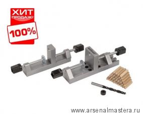 Набор для выполнения соединений (для 6, 8, 10 мм деревянных шкантов/(шипов) Wolfcraft 3750000 ХИТ!