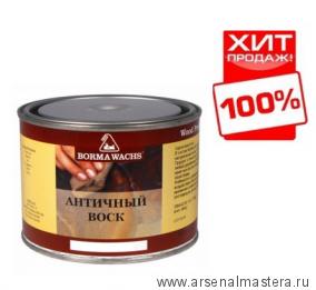 ХИТ! Воск античный Antik Wax 500мл цв.63 Темный орех арт. 3405