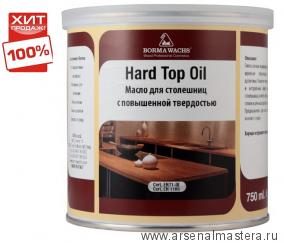 ХИТ! Твердое масло для столешниц Hard top oil 750 мл Borma Wachs 4916