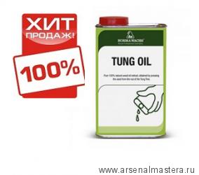 ХИТ! Масло тунговое Borma Tung Oil 1л 3992