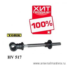 Винт York HV517 для верстачных тисков D24 мм 400 / 320 мм М00005229 ХИТ!