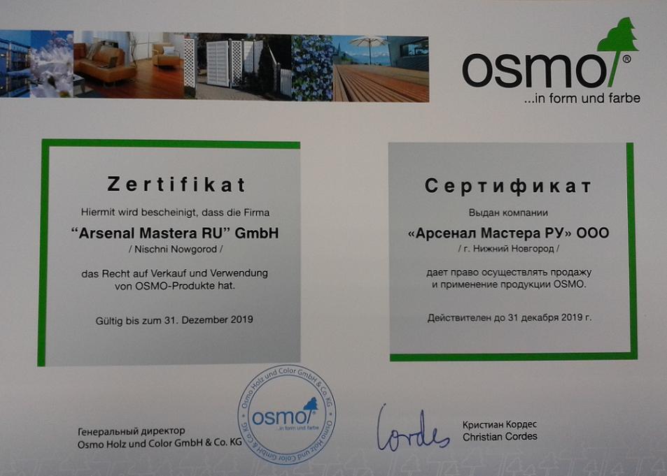 сертификат osmo осмо официальный партнер