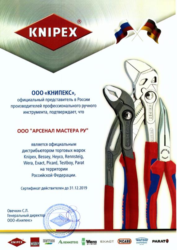 сертификат knipex книпекс официальный партнер