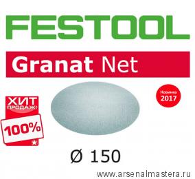 Шлифовальный материал на сетчатой основе FESTOOL Granat Net STF D150 P240 GR NET/50 50 шт 203309 Новинка 2017 года! ХИТ!