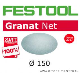 Шлифовальный материал на сетчатой основе FESTOOL Granat Net STF D150 P180 GR NET/50 50 шт 203307 Новинка 2017 года! ХИТ!