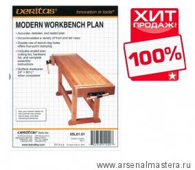 SALE План - схема с чертежами современного деревянного столярного верстака с двумя тисками и лотком для инструментов Modern workbench Ver 05L01.01  М00004898 ХИТ!