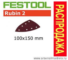 SALE Тестовый набор 5 шт Материал шлифовальный FESTOOL  Rubin II P 100 STF DELTA 489041