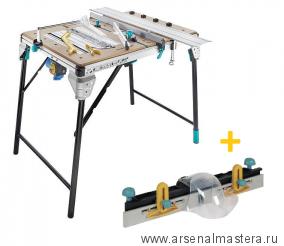 КОМПЛЕКТ: Многофункциональный универю складной рабочий стол Wolfcraft Master 2500 ПЛЮС Параллельный упор Wolfcraft