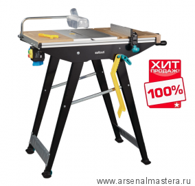 Многофункциональный универсальный складной рабочий стол 780x520x863 мм 6906000 для работы с циркулярной пилой, лобзиком, фрезером Wolfcraft Master 1500 ХИТ!