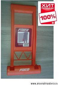 Рукоять Piher для переноски листовых материалов пластиковая, 35.5х16.4 см 30105 М00005920 ХИТ!