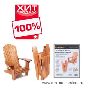 План-схема с чертежами складного кресла (1:1) Veritas Adirondack Plus Folding Chair Plan 05L05.40 М00006198 ХИТ!