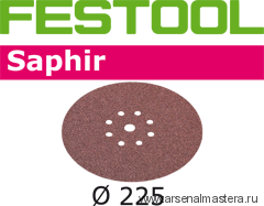 SALE Круги шлифовальные (Мат.шлиф. ) D225 Festool Saphir P 24, компл. из 25 шт. STF D225/8 P 24 SA/25X 495174