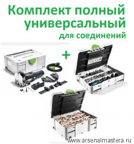 Комплект полный универсальный для соединений: фрезер дюбельный Festool DOMINO DF 500 с комплектом всех стяжек, кондуктором и шкантами D8 и набором всех типоразмеров фрез и шкантов, в 3-х систейнерах 574427-13-AM