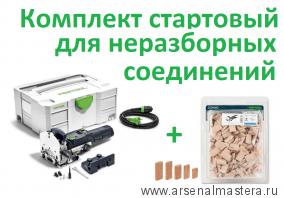 Комплект стартовый для неразборных соединений: фрезер дюбельный Festool DOMINO DF 500 со шкантами 5 мм, в систейнере 574325-01-AM