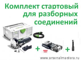 Комплект стартовый для разборных соединений: фрезер дюбельный Festool DOMINO DF 500 с угловыми стяжками, фрезой D8, в систейнере 574325-02-AM