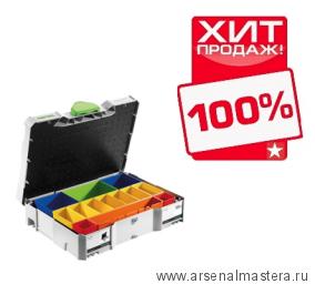 Контейнер универсальный с боксами FESTOOL T-Loc SYS 1 BOX 497694 ХИТ!