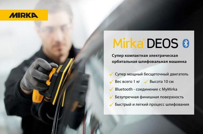 MIRKA DEOS 383CV 70 х 198 мм орбита 3 мм