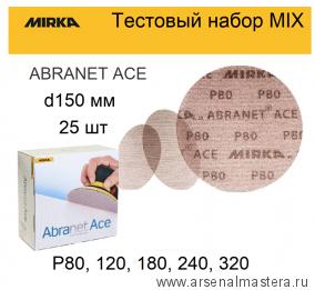 Тестовый набор MIX 25 шт Шлифовальный материал на сетчатой синтетической основе Mirka ABRANET ACE 150 мм Р80, 120, 180, 240, 320