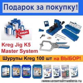 Акционный комплект: Приспособление для соединения саморезами Kreg Jig K5 Master System ПЛЮС Шурупы Kreg 100 шт в ПОДАРОК! K5MS-EUR-100-AM