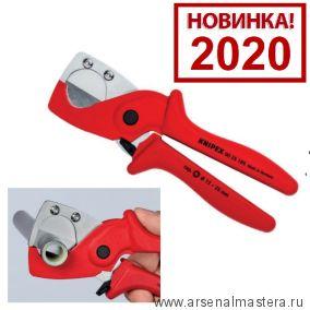 Труборез-ножницы для композитных металлопластиковых и пластиковых труб L 185 мм KNIPEX 9025185 Новинка 2020 года !