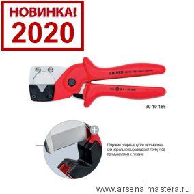 Труборез-ножницы для многослойных и пневматических шлангов L 185 мм KNIPEX 9010185 Новинка 2020 года !