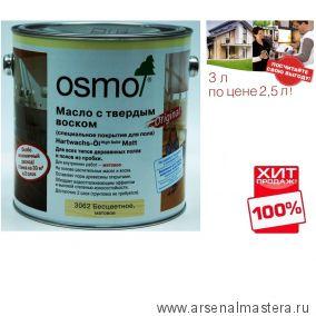 ВЫГОДНО! Масло с твердым воском Osmo Hartwachs-Ol Original 3062 бесцветное матовое 3 л ХИТ!