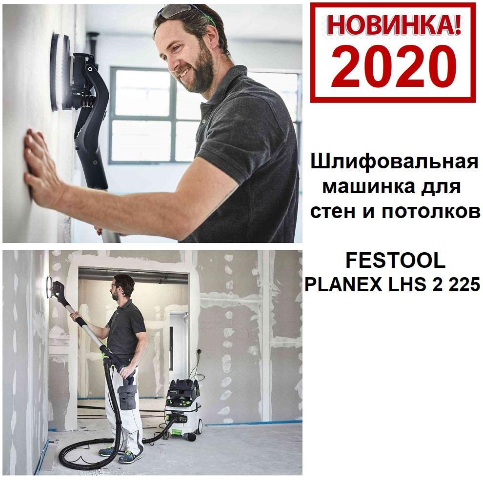Шлифмашинка для стен и потолков FESTOOL PLANEX LHS 2 225