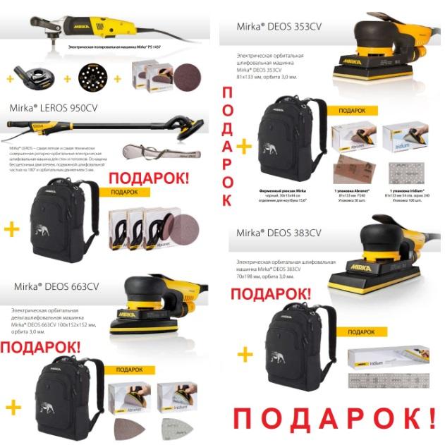 Мирка инструменты из Финляндии полирование