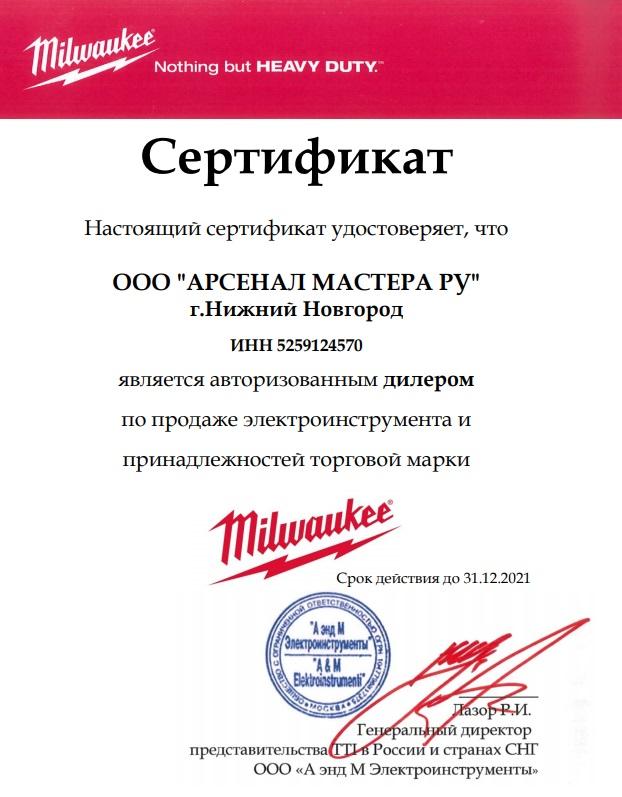 Сертификат по партнерству / продаже  Milwaukee