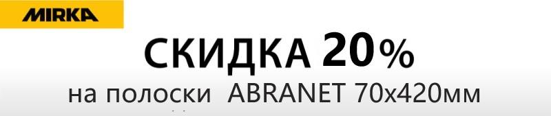Mirka полоски - сетка Abranet (Абранет) 70x420мм