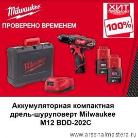 Аккумуляторная компактная дрель-шуруповерт с аккумулятором 2 шт с зарядным устройством в кейсе Milwaukee M12 BDD-202C 4933441915 ХИТ!