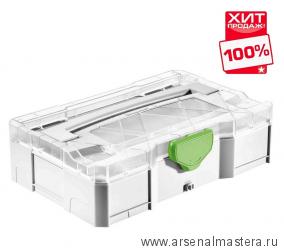 Мини-систейнер с прозрачной крышкой FESTOOL T-LOC SYS-MINI 1 TL TRA 203813 ХИТ!