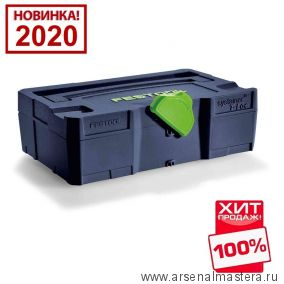 Микро-систейнер FESTOOL MICRO-SYSTAINER T-LOC SYS-MICRO BLUE 204540 Новинка 2020 года! ХИТ!